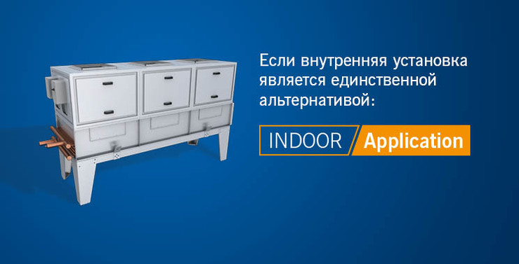 Indoor_Product_Header_RU